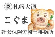 札幌大通こぐま社会保険労務士事務所